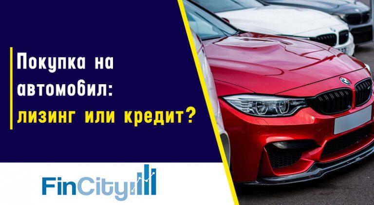 Потребителски кредит за кола