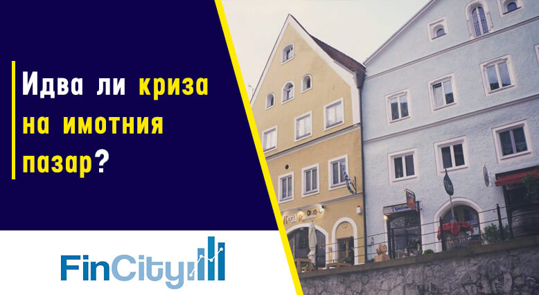опасност от криза на имотния пазар