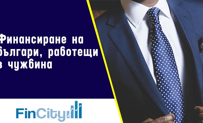 ипотечен кредит за българи с доходи от чужбина
