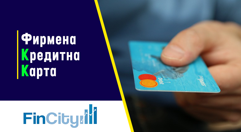 Защо е важно да знаем какво е фирмена кредитна карта