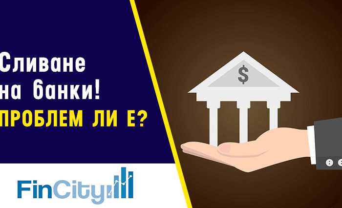 Сливания на банки в България? Какво да очакваме?