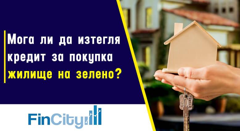 Ипотечен кредит за покупка на жилище на зелено