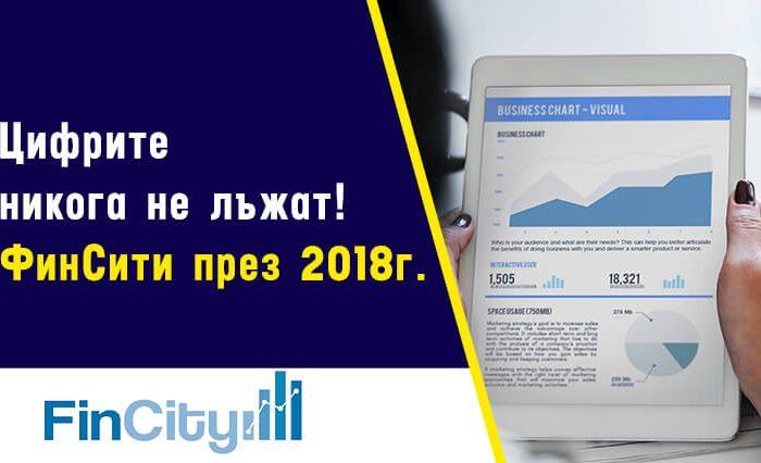 резултатите на финсити за 2018