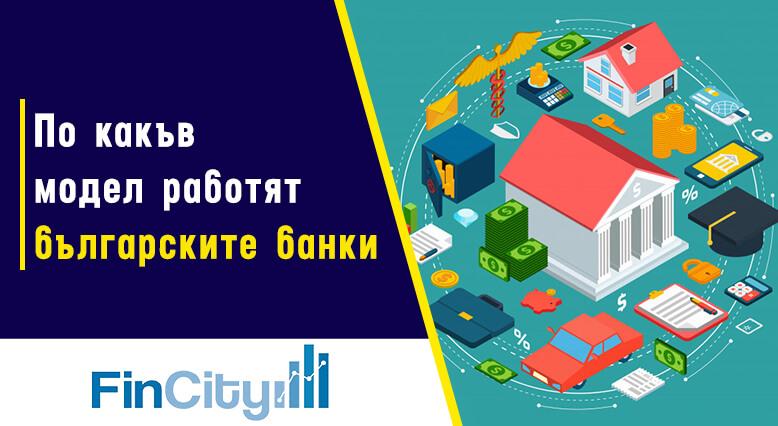 Как работят банките в България?