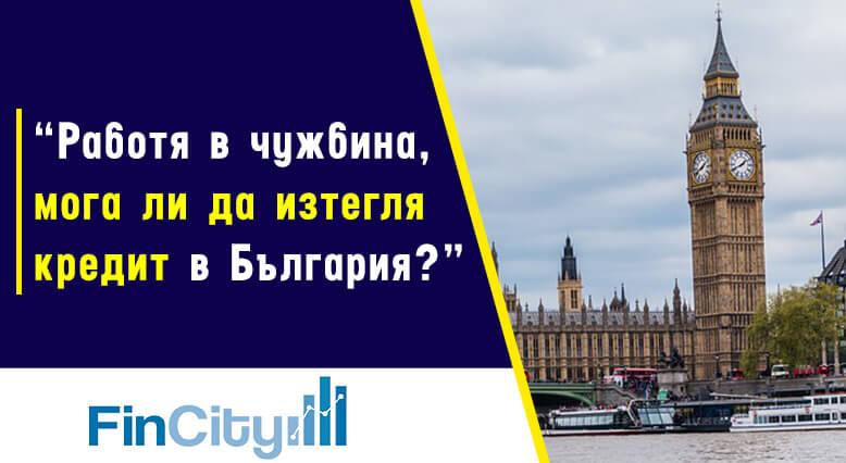 Кредит в България с доходи от чужбина - какво да се прави?
