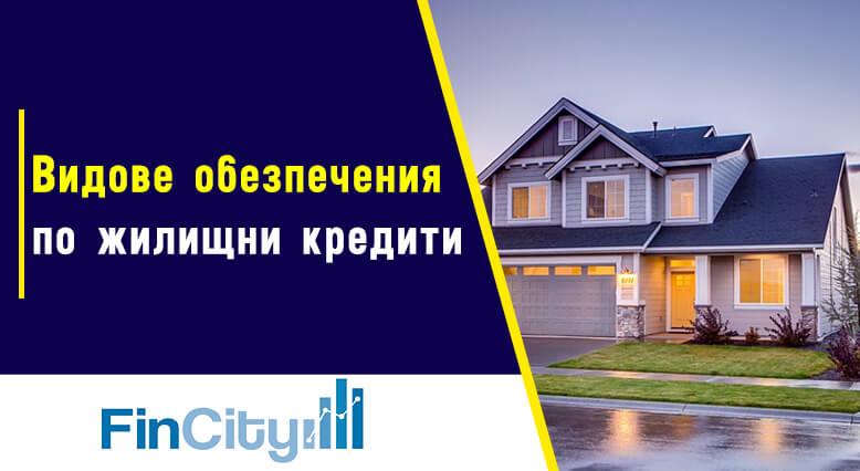 обезпечение по жилищен кредит - кои имоти може да бъдат обезпечния