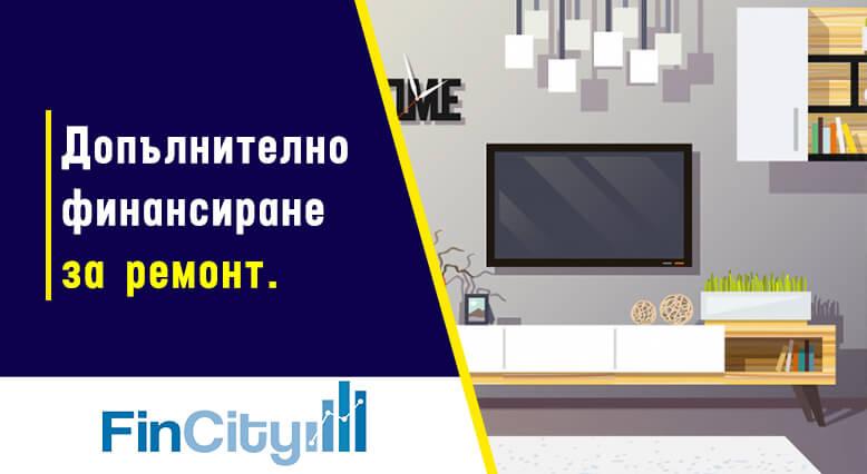 Допълнителни средства за ремонт при жилищен кредит