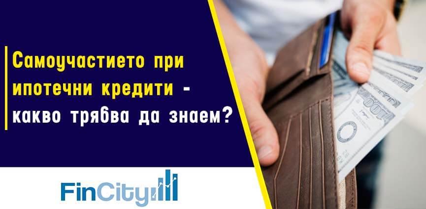 samouchastie-pri-ipotechen-kredit