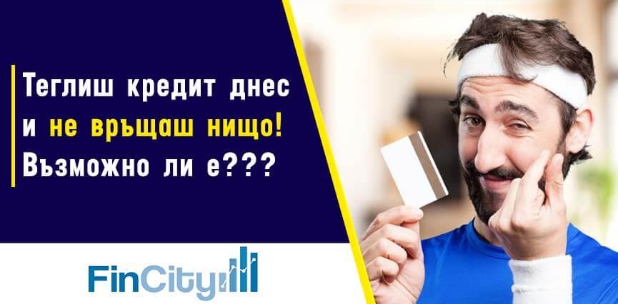 Неплатежоспособност при теглене на кредит от физическо лице - какво е важно да знаете?