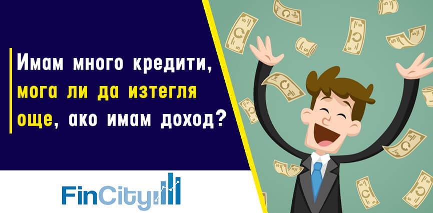Добрата заплата при много кредити - какво да НЕ правите?