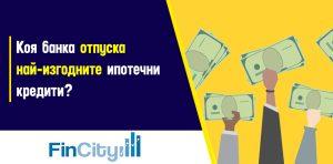 банка-отпуска-най-изгодните-ипотечни-кредити