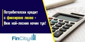 потребителкси-кредит-с-фиксирана-лихва