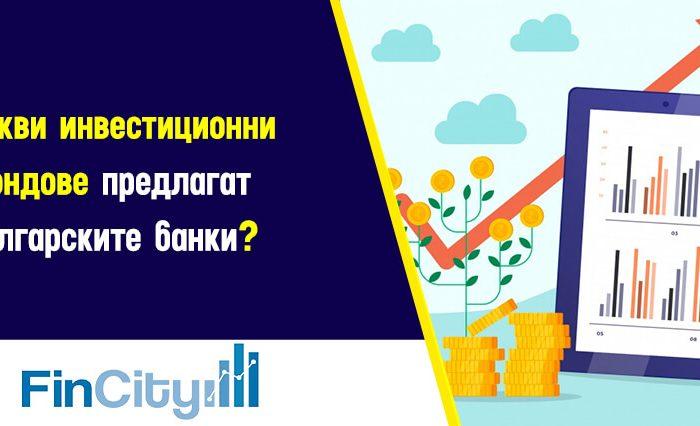 инвестиционни фондове, предлагани от българските банки