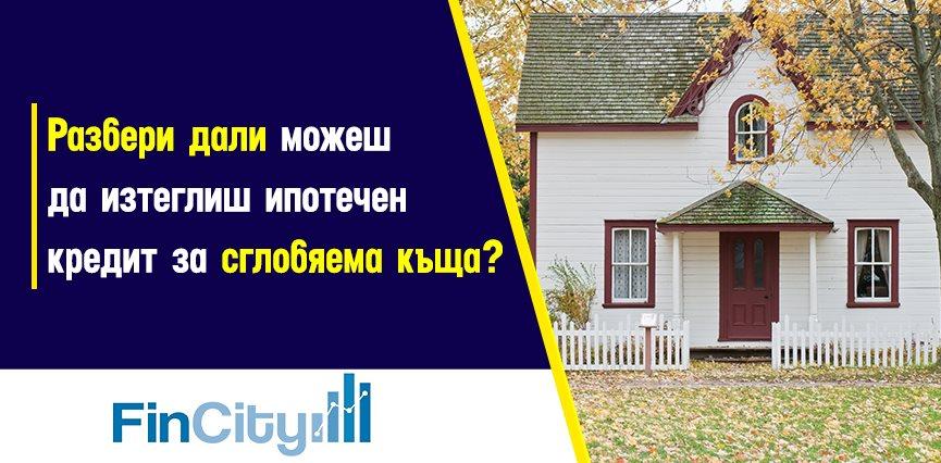 ипотечен-кредит-за-сглобяема-къща
