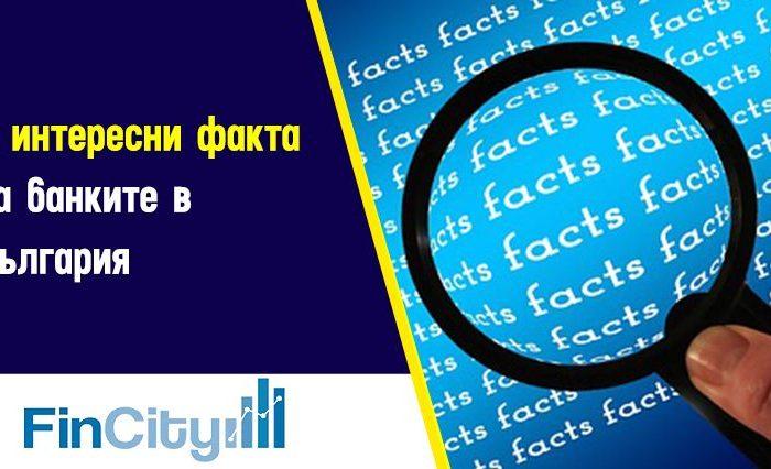 любопитни-факти-за-българските-банки