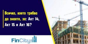 Акт 14, акт 15, акт 16 - всичко, което трябва да знаете