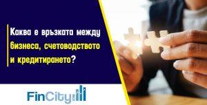 връзката-между-счетоводство-и-кредитиране