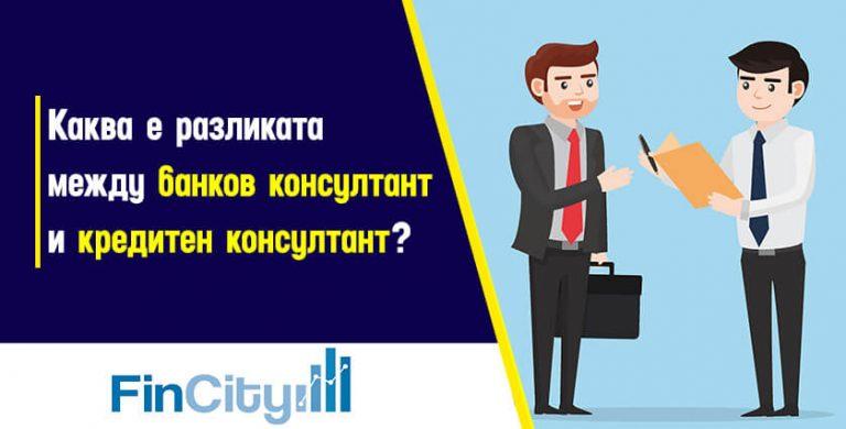 каква-е-приликата-и-разликата-между-банков-кредитен-консултант