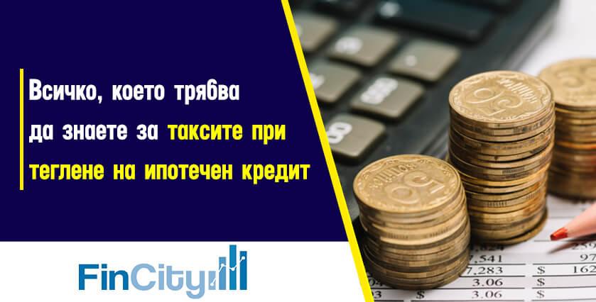 Банкови-такси-при-теглене-на-кредит