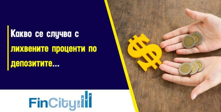 лихвените-проценти-по-депозити