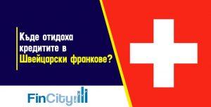 Швейцарски франкове - какво се е случило с кредитите деноминирани в тази валута?