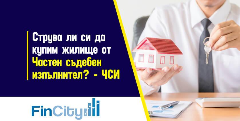продажба-на-имот-от-ЧСИ