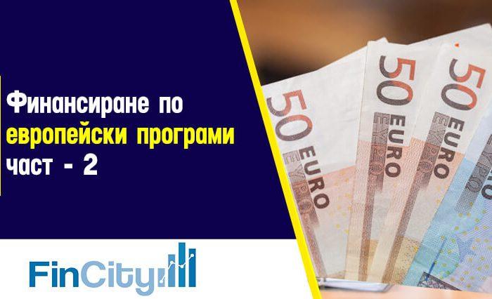 европейски пари - какви са основните проблеми?