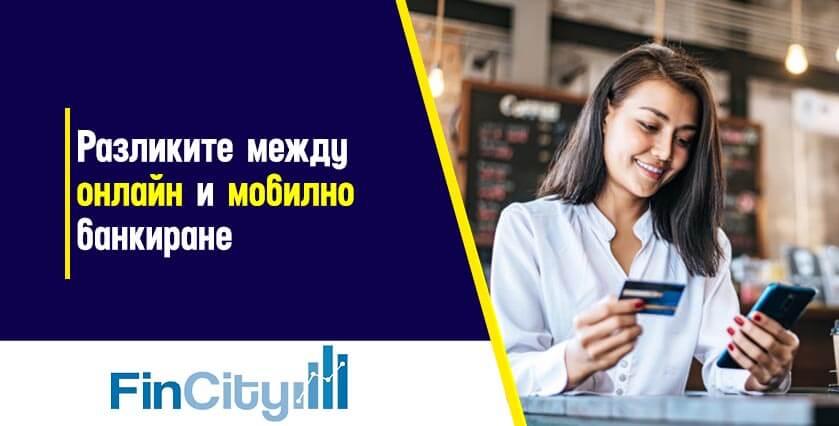 онлайн-банкиране-мобилно-банкиране-и-банкирането-на-бъдещето