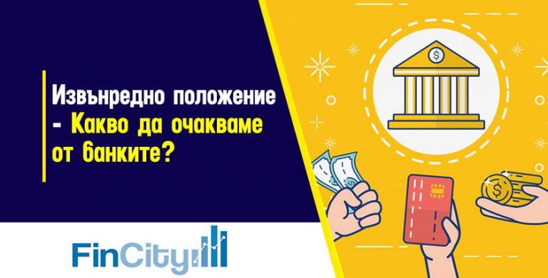 Извънредното положение - какво ще предприемат българските банки?