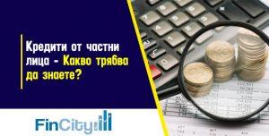 кредити от частни лица - какво да трябва да знаете?