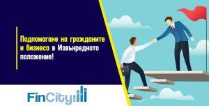 подпомагане на малкия и среден бизнес